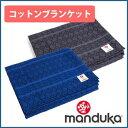 日本正規品[Manduka] コットン ブランケット 201...