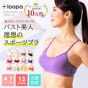 高品質スポーツブラ 【日本製】 全15色★[Loopa] ナ...