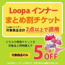 ★条件付まとめ割チケットI★Loopa 対象インナー【2点以上で5%OFF】★|Loopa |ルーパ|セット|※他ラクーポンとの併用不可 ※セール品対象外