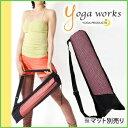 ヨガワークス メッシュバッグ yogaworks★[メール便対応]マットバッグ ヨガマット ケー