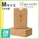 2個セット|ヨガワークス コルクヨガブロック M yogaworks★ヨガ ピラティス ヨガブロック ヨガプロップ プロップス Yoga works《YW-E42..