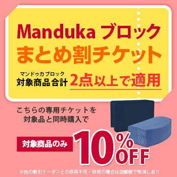 ★まとめ割チケットYB ★Manduka 対象ヨガブロック【2点以上で10%OFF】 ★|Manduka |マンドゥカ|セット|※他クーポンとの併用不可 ※セール品対象外