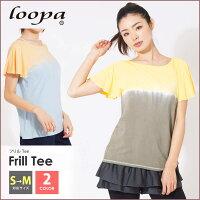 [Loopa]フリルTee(半袖 Tシャツ)