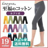 �ڥ��������̵���ۡ�[Loopa]���ץ�襬�ѥ�ġ� ���ץ�ѥ�� �襬�ѥ�� �襬������ �襬������ ���ӥѥ�� ���ȥ�å��ѥ�� �ե��åȥͥ� 7ʬ�� ��ǥ����� ���� �礭�������� �ޥ��˥ƥ� �롼�ѡڻ�ʡ���åȥ�ۡ�OS�� ���ڤޤȤ������å�B�оݡ�