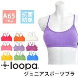 �ڥ��������̵���ۥ���˥� ���ݡ��ĥ֥��[Loopa] �ʥ�����ե��å� �֥�ȥå� ���ݡ��ý����˥��֥� ���å� �Ҷ��Ѳ��� �ե������ȥ֥� ������ ����� ������ �ΰ� ���ݡ��� ����ʡ� �֥饸�㡼 S/M/ ���å��� ��GO�ס��ڤޤȤ������å�I�оݡ�