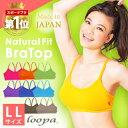 LLサイズ セール スポーツブラ 全15色★【日本製】[Loopa] ナチュラルフィット ブラトップ