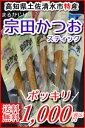 メール便で送料無料、高知県産かつお5パック入り、カツオ、宗田節、姫かつお おつま