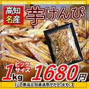 高知名物芋ケンピ1kg大袋【送料別】10P23Sep15