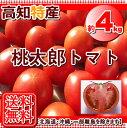 タイムサービス【送料無料】高知・愛媛産・トマト桃太郎とまと3.5kから4kgトマトサミット北海道・沖