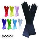 カラフル サテングローブ 全8種 ロンググローブ サテン 結婚式 コスプレ小物 ハロウィン ドレス 手袋 ブライダル グローブ