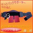 【レンジで簡単!】温熱パックホットサポーター ほかぬく 腰痛に。サポーター付だから体にしっかりフィット!