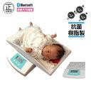メーカー直販 経産省計量法適合器スマートベビースケール 赤ちゃん体重計 20kgまでBluetoot