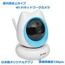 日本製アプリ付 据置設置型室内用ベビーモニターペットモニターWiFiネットワークカメラ 高画質解像度720pix IPカメラ 防犯カメラ 子供部屋モニター セキュリティーカメラ 監視カメラ IPカメラ0048