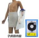 【ネコポス】【ギブス防水カバー】(リンボ)BE-S 子供用 半腕