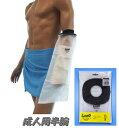 【ネコポス】M60 成人用 半腕【骨折入浴用防水プロテクター(リンボ)】