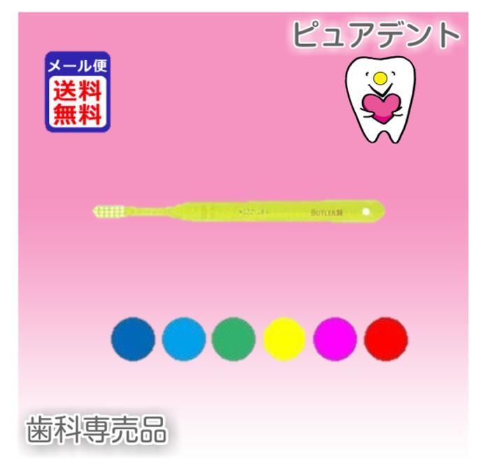 【メール便送料無料】 バトラー 歯ブラシ #200 1箱 12本入 【サンスター】BUTLER 200 (一般用/ミディアム)