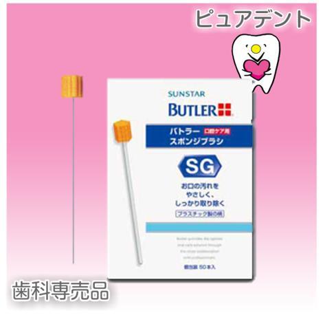 【BUTLER】バトラー スポンジブラシ 1本 口腔ケア用(メール便50本まで対応☆)