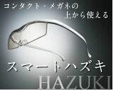 【送料無料】ハズキルーペ HAZUKI スマートハズキ[カラーレンズ/1.32倍]                    ブルーライト 55%カット プリヴェAG PC スマホ コンタクトレンズ専用