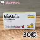 バイオガイア チャイルドヘルス 1箱30錠入 Lロイテリ菌 プロデンティス