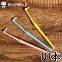 【メール便専用送料無料】ライオン EX ワンタフト 歯ブラシ 10本 EXワンタフト (onetuft)S/M/systema