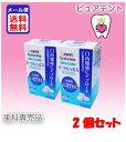 【歯科用】ライオン オーラルヘルス タブレット 90粒 2箱 乳酸菌【メール便不可】