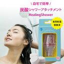 炭酸シャワー ヒーリングシャワー HealingShower 炭酸タブレット ペットシャワー ダメージヘア パサつき まとまり 登録実用新案第3220073号