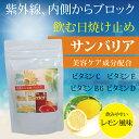 【期間限定価格!】飲む日焼け止め サンバリア30日分(90g...