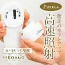 美顔器MEGALO メガロ専用カートリッジ