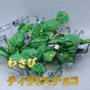 【ピュアレ】わさびティラミスチョコ405g
