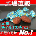【ピュアレ】元祖ティラミスチョコ405g