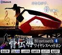 骨伝導 ヘッドホン Bluetooth ハンズフリー機能搭載 骨伝導ワイヤレスヘッドホン ヘッドセット ワイヤレス スポーツイヤホン 耳フリー スマートフォン iPhone 国