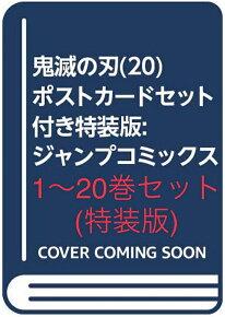 新品。「鬼滅の刃 1-20巻(ポストカードセット付き特装版) 全巻セット コミック漫画 単行本 きめつのやいば キメツノヤイバ