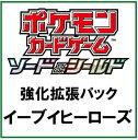 予約5月28日以降入荷次第の発送。ポケモンカードゲーム ソード シールド 強化拡張パック イーブイヒーローズ BOX