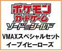 予約5月末以降入荷次第の発送。ポケモンカードゲーム ソード シールド VMAXスペシャルセット イーブイヒーローズ Pokemon
