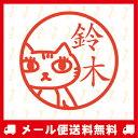 【メール便送料無料】イラスト入りネーム印(シャチハタタイプ) ネコ トラ猫 ねこ かわいいハンコ はんこ