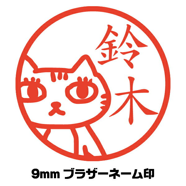 はんこ かわいい トラ猫 ねこ イラスト入り ネーム印