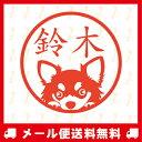 【メール便送料無料】イラスト入りネーム印(シャチハタタイプ) 犬 チワワ いぬ イヌ 戌 かわいいハンコ はんこ プレゼント