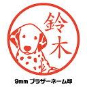 はんこ かわいい スタンプ 犬 ダルメシアン イラスト入り ネーム印 シャチハタ