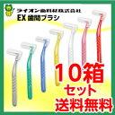 【送料無料】ライオンDENT.EX歯間ブラシ 10箱(4本入)【05P03Dec16】