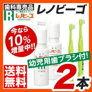 ゾンネボード レノビーゴ 歯ブラシ 歯磨き粉