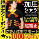 【クーポンで1,000円OFF】加圧シャツ メンズ 加圧インナー 【メール便 送料無料】 加