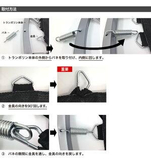 トランポリン用専用バネ5本セット交換代品補修