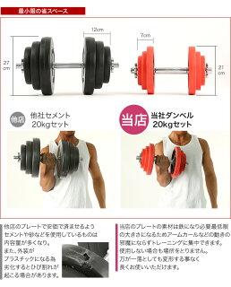 【送料無料】ラバー付きダンベル片手30kg2個セット合計60kg両手用両腕用筋トレラバー・シャフト・プレートセットトレーニングダイエット健康ダイエットトレーニング器具筋トレ器具【あす楽対応】