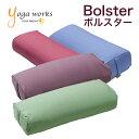 ○【送料無料】ボルスター ヨガワークス yogaworks ヨガ サポートグッズ ピラティス ストレッチ クッション プロップス