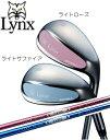 【レディース】リンクス BOMBA ウェッジ(Sw) Lynx Power Tunedカーボンシャフト[ボンバ]【■Ly■】