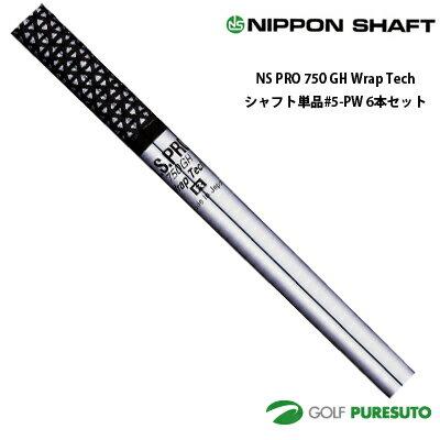 日本シャフト NS PRO 750 GH Wrap Tech アイアン用 スチールシャフト 6本セット #5-PW用【■OK■】