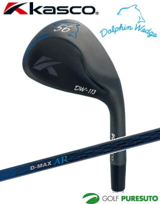 【特注】キャスコ ドルフィンウェッジ ●ブラック● D-MAX Premium Light I-111(カーボン)シャフト(DW113)[Kasco Dolphin wedge]【■Kas■】 【ロフト角追加!】