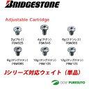 ブリヂストン Jシリーズ対応 アジャスタブルカートリッジ 単品[Adjustable Cartrifge J715 J15]]【■B■】