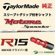 【スリーブ+グリップ装着モデル】テーラーメイド R15 460・430 ドライバー用 シャフト単体 Fujikura Motore Speederモデル【■Tays■】