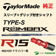 【スリーブ+グリップ装着モデル】テーラーメイド R15 460・430 ドライバー用 シャフト単体 ROMBAX Type-S Blueモデル【■Tays■】